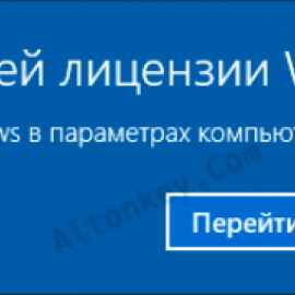 The solution to the activation problem «Your Windows license is expiring»