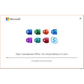 Как установить Майкрософт Офис 2019 на свой компьютер
