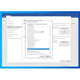 Добавление нового языка и изменение интерфейса в MS Office 2016