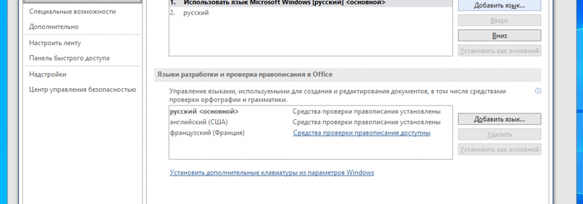 Добавление нового языка интерфейса в MS Office 2019