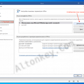 Adding a new interface language to MS Office 2019