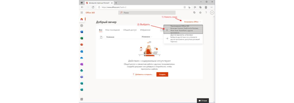 Скачать установщик с официального сайта
