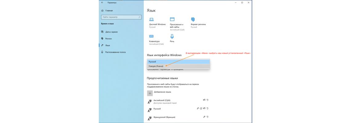 Changing the interface language in Microsoft Windows 10