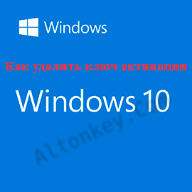 Удалить ключ активации Windows 10