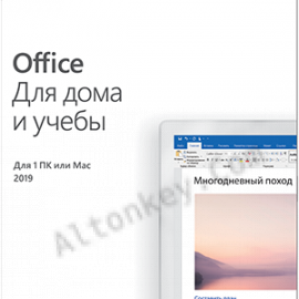 Скачать Microsoft Office 2019 Home and Student
