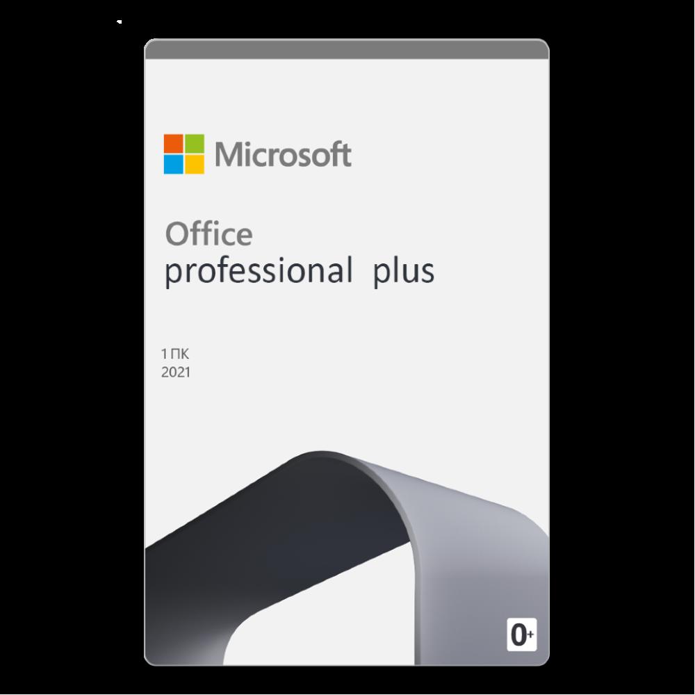 Майкрософт Офис 2021 Professional Plus Лицензионный Бессрочный Ключ Для Windows 10