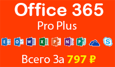Купить Office 365 Pro Plus