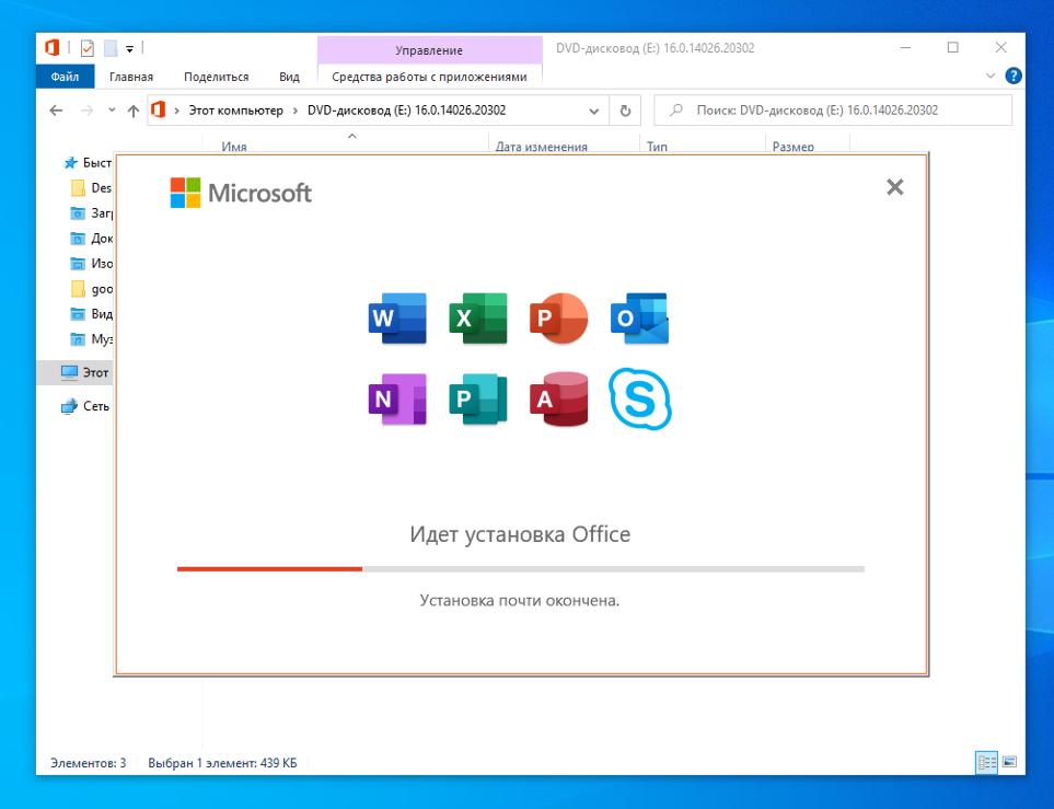 Waiting to finish installing Microsoft Office 2019