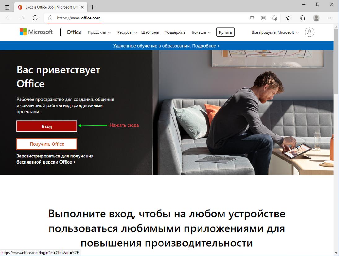 Входим в свой аккаунт Microsoft Office