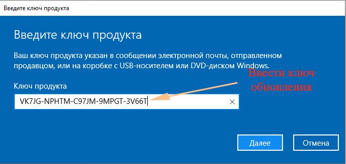 Ввод ключа обновления для Windows 10 Professional