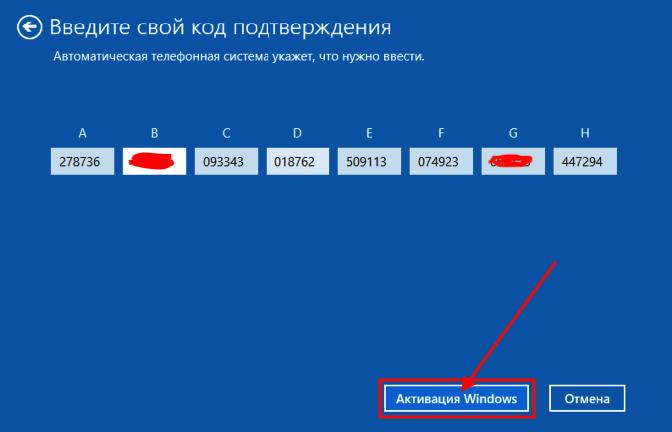 Вводим код подтверждения windows 10
