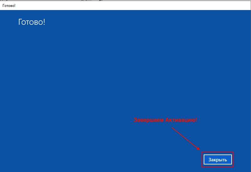 Завершение активации Windows 10