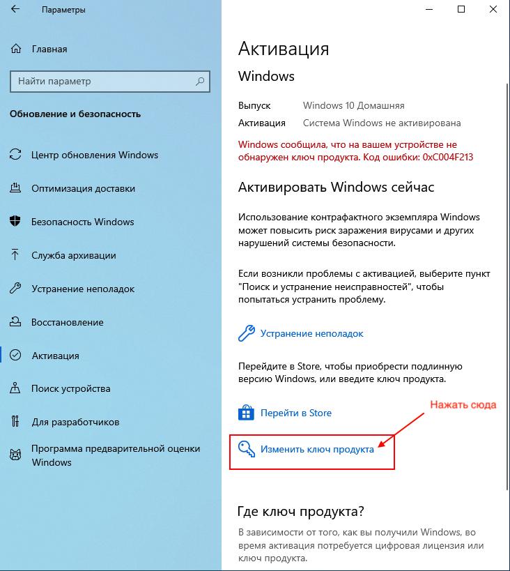 Изменить ключ Windows 10