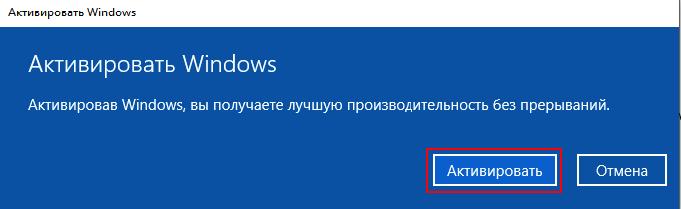 Подтверждение ввода ключа Windows 10
