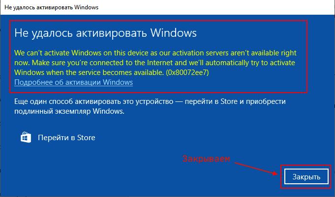 Ошибка активации Windows 10 0x80072ee7
