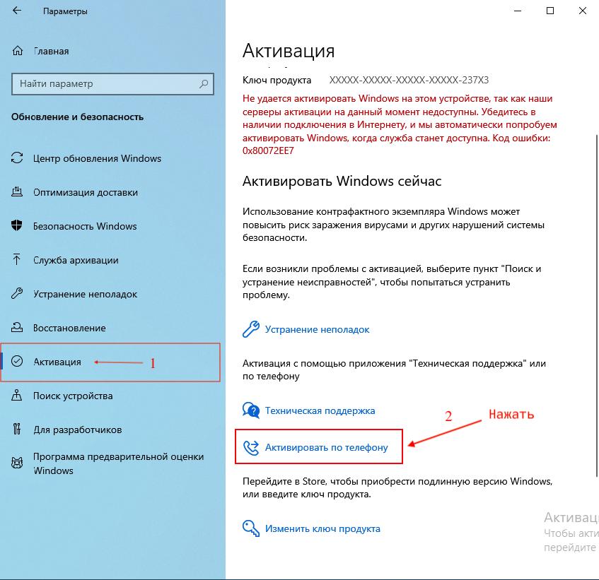 Активировать по Телефону Windows 10