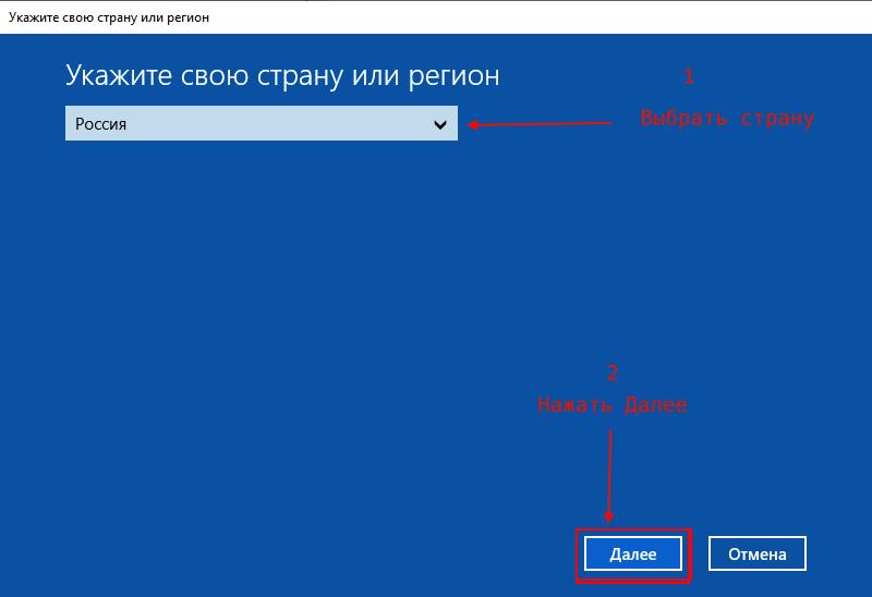 Меняем страну активации Windows 10