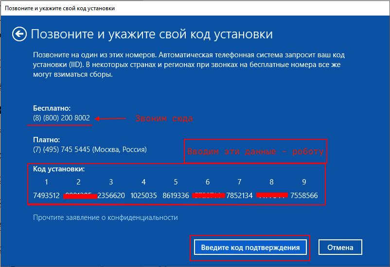 Код установки Windows 10, Айди установки Windows 10