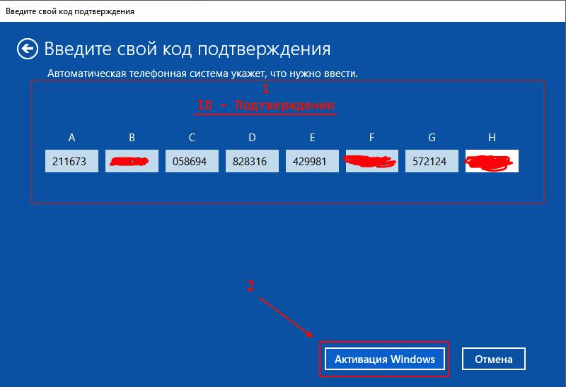 ID Подтверждения Windows 10