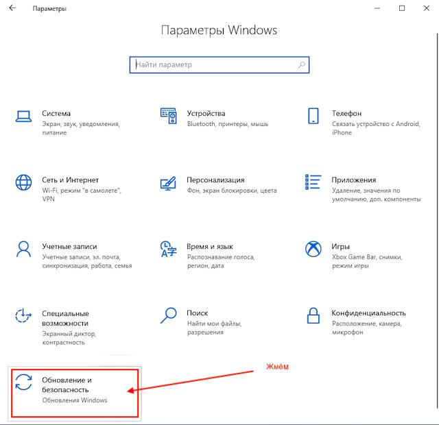 Настройки Windows 10 Обновление и безопасность