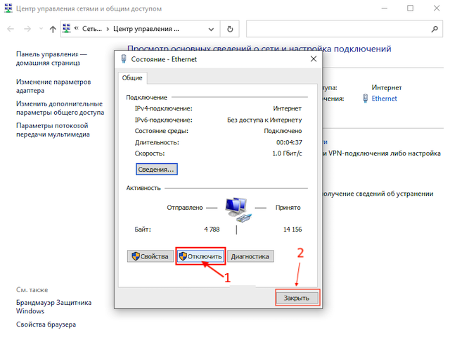 Отключение интернета Windows 10 шаг 2