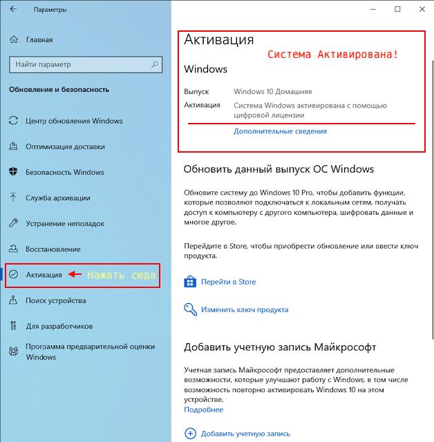Система Windows 10 Активирована