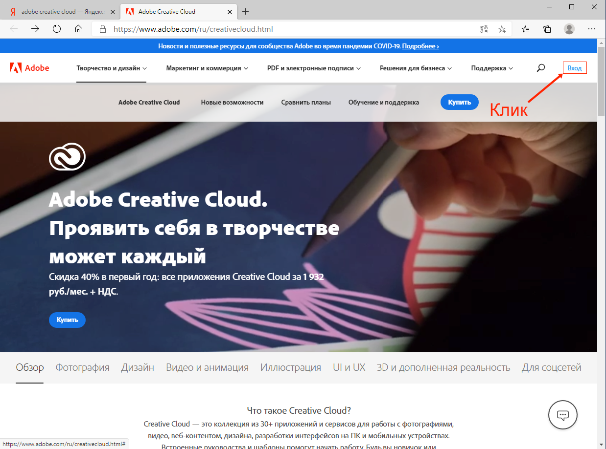 Переход на официальный сайт Adobe
