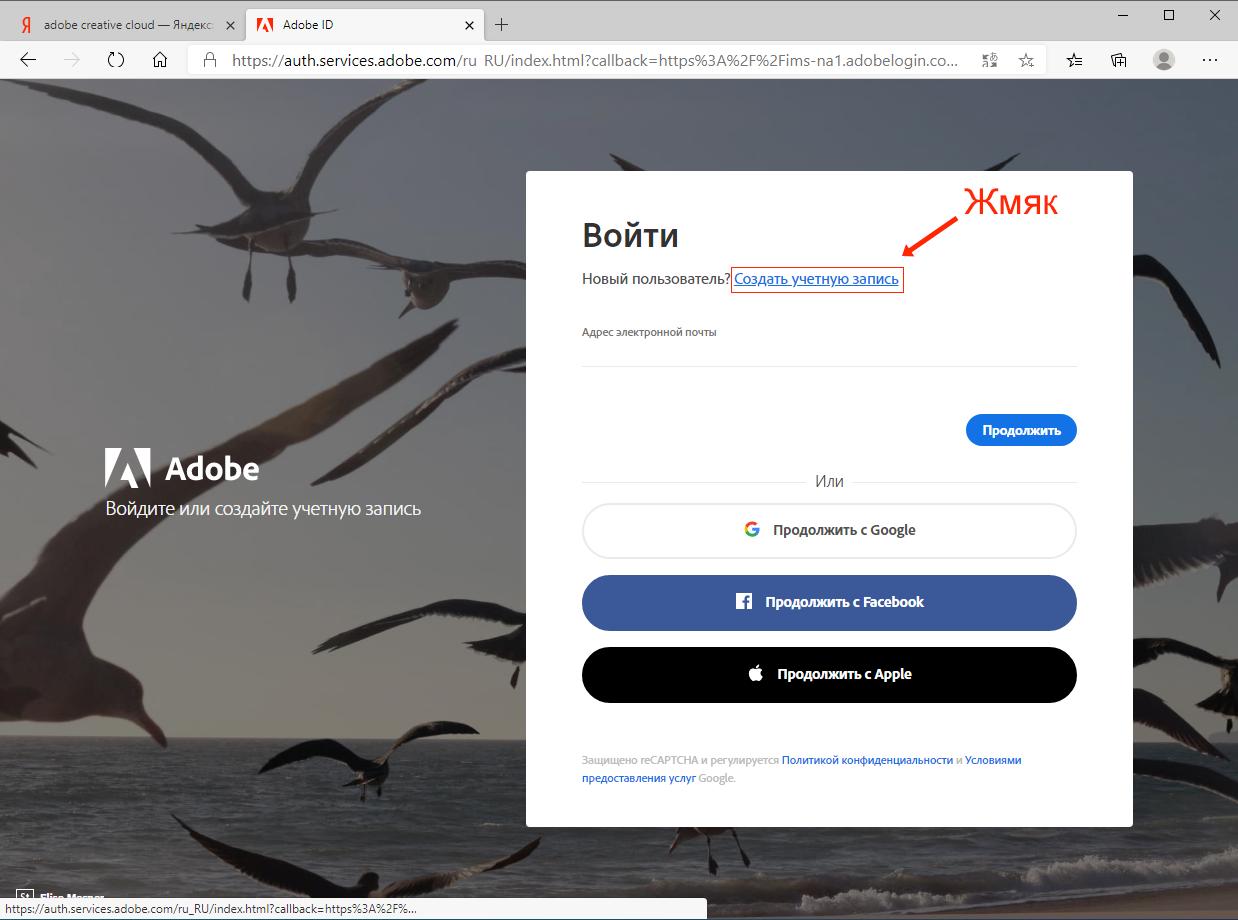 Создать учетную запись Adobe ID