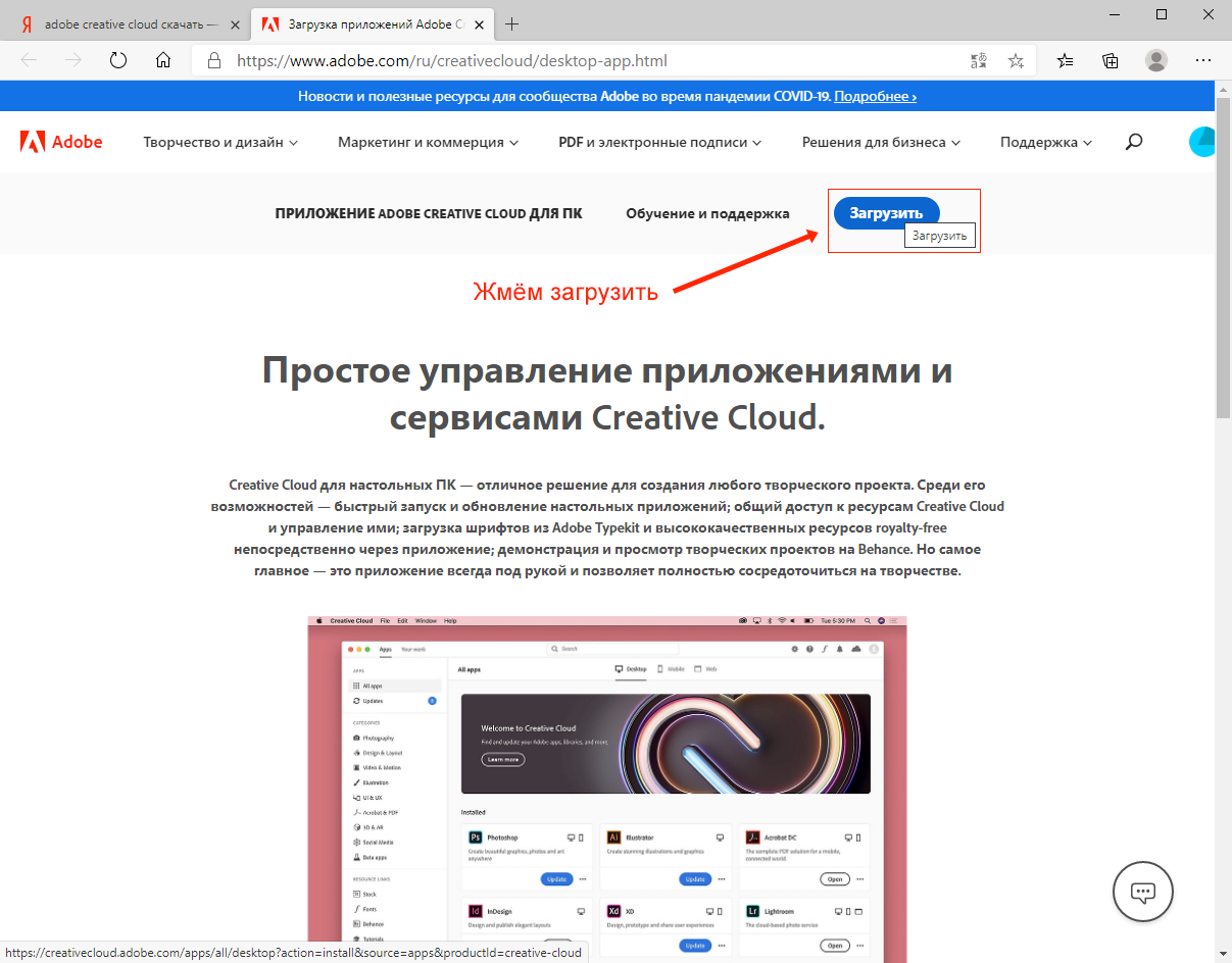 Загрузка Adobe Creative Cloud