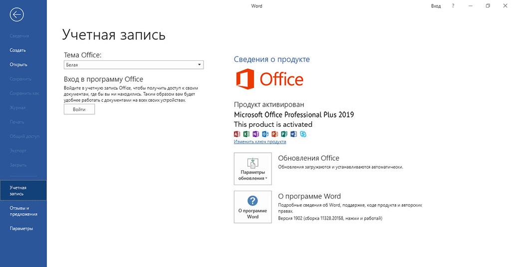 Офис 2019 Список того что есть в пакете приложений