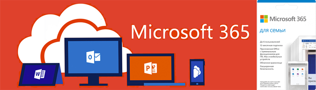 Microsoft Office 365 Home Large Logo