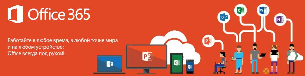 Microsoft Office 365 Экосистема