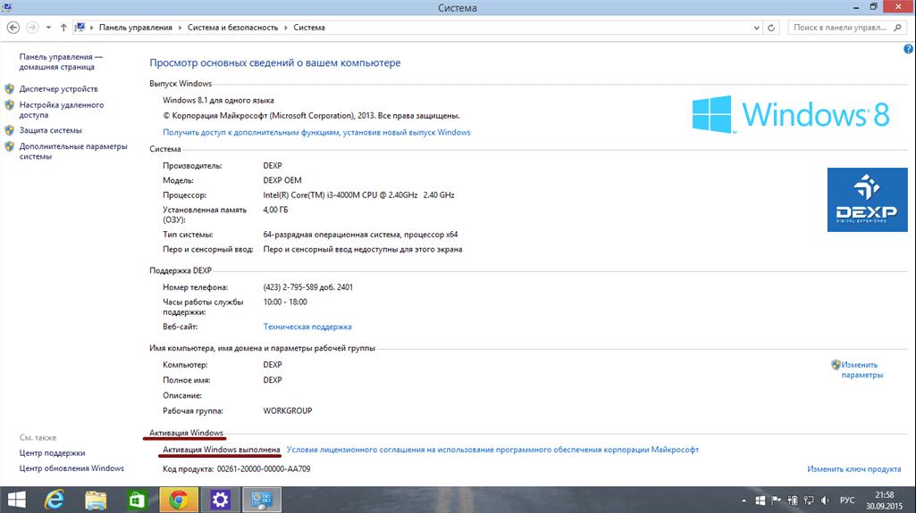 Microsoft Windows 8.1 Core Large Logo